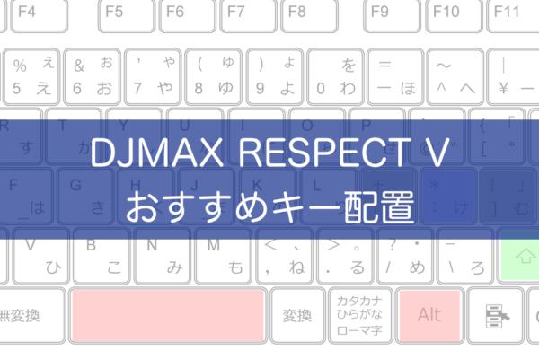 【DJMAX RESPECT V】おすすめキー配置とキーボードの選び方